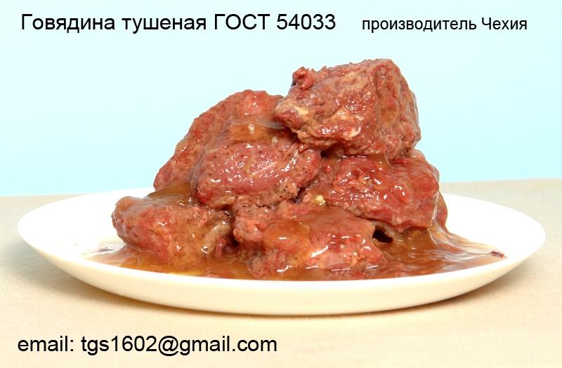 Как сделать тушенку в мультиварке из говядины рецепт - Belbera.Ru