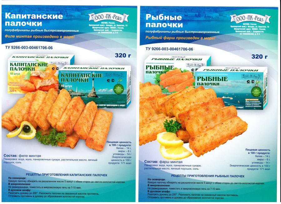 Рыбные палочки из минтая рецепт