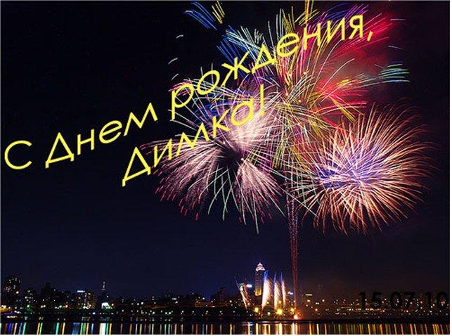 Поздравления с днем рождения дмитрию прикольные в картинках