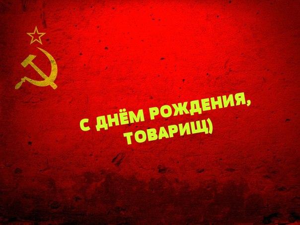 Поздравление для коммуниста с днем рождения 33