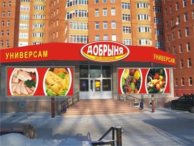 """Приставы преследуют пермскую торговую сеть """"Добрыня"""" за долги перед холдингом """"Комос Групп"""""""